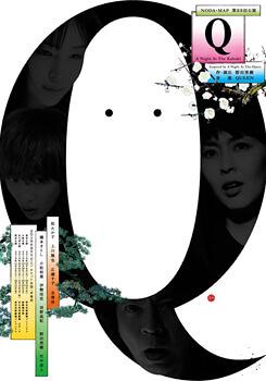 Q:A Night At The Kabuki』inspired by A Night At The Opera | 演劇 ...
