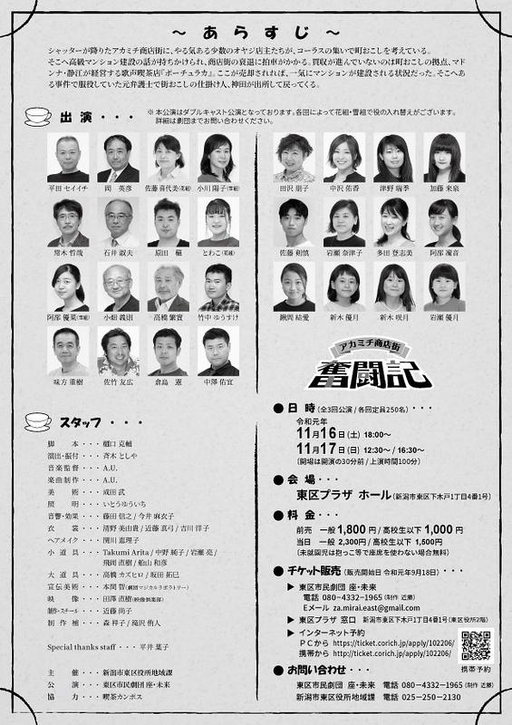 アカミチ商店街奮闘記