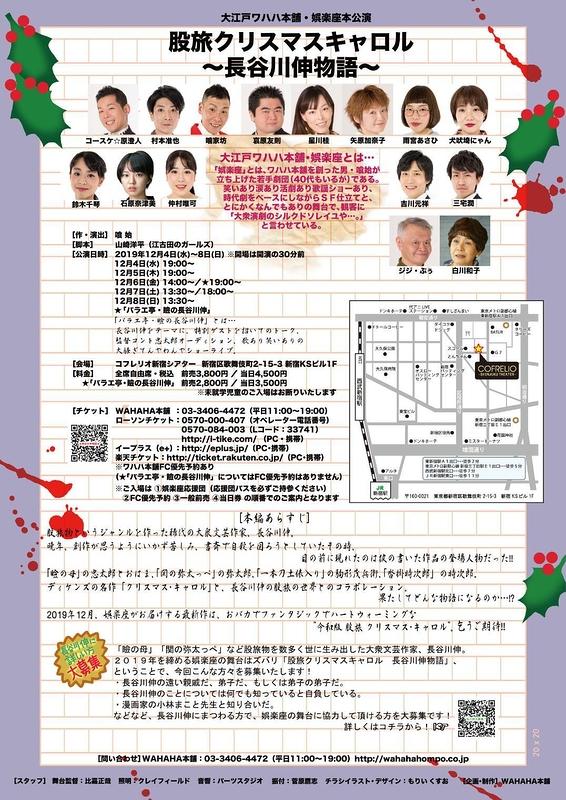 股旅クリスマスキャロル~長谷川伸物語~