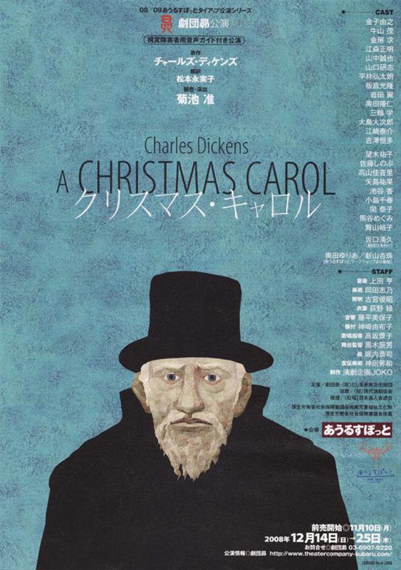クリスマス・キャロル