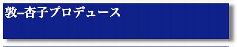 URASUJI・Ⅲ 寵愛—大陸編—