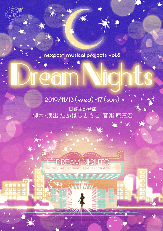 DreamNights