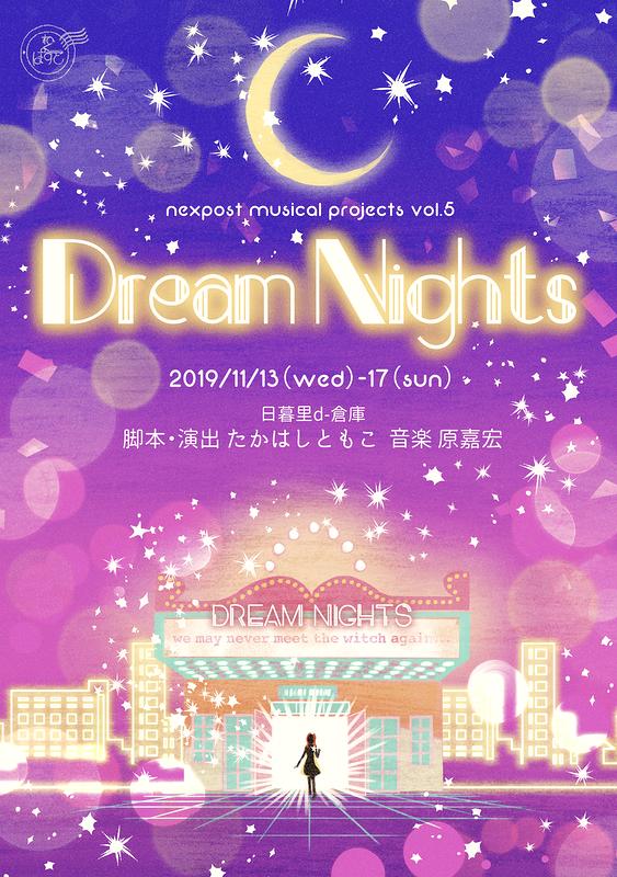 DreamNights