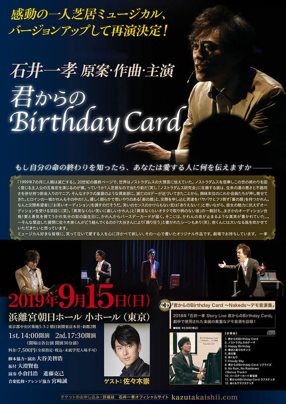 君からのBirthday Card