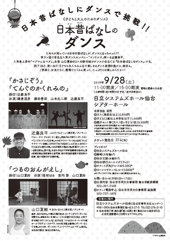 『日本昔ばなしのダンス』