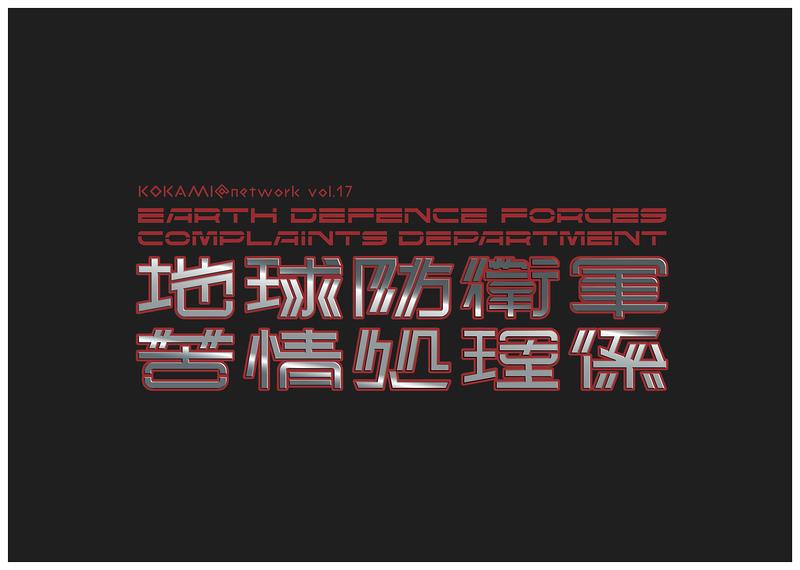地球防衛軍 苦情処理係