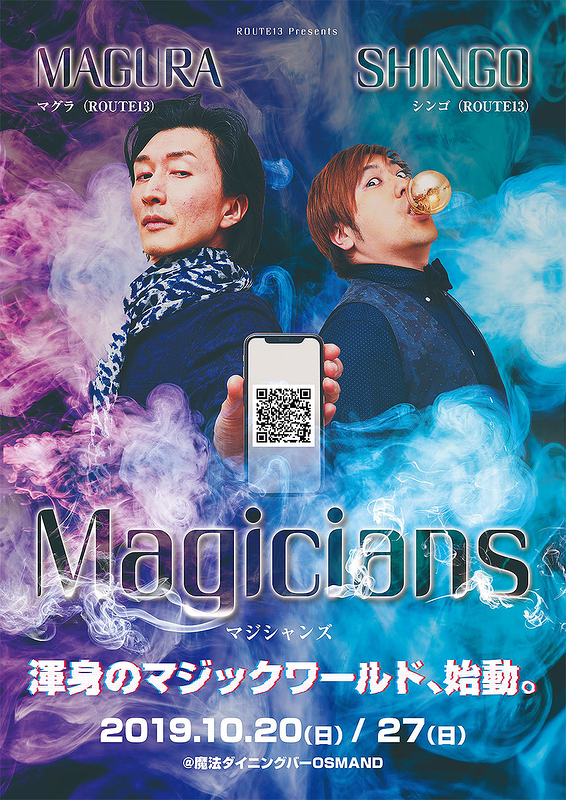 Magicians~マジシャンズ~