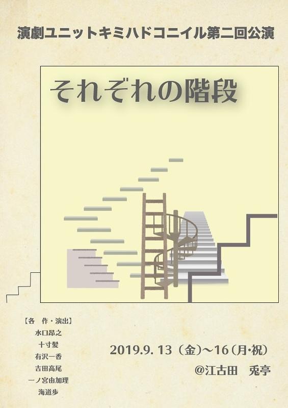 それぞれの階段