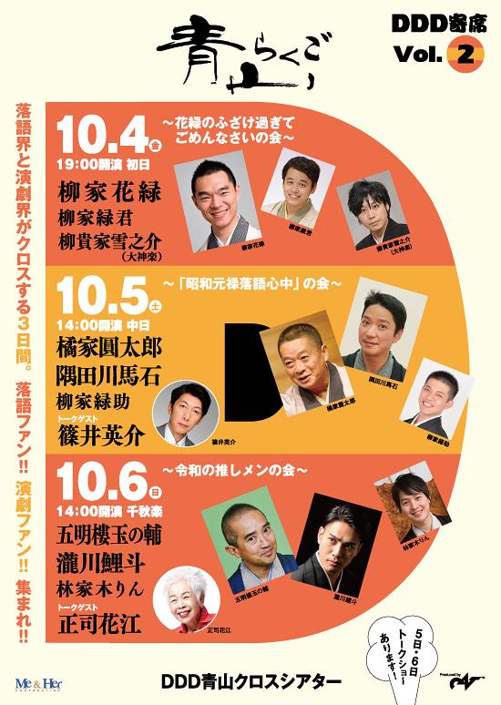 青山らくご Vol.2