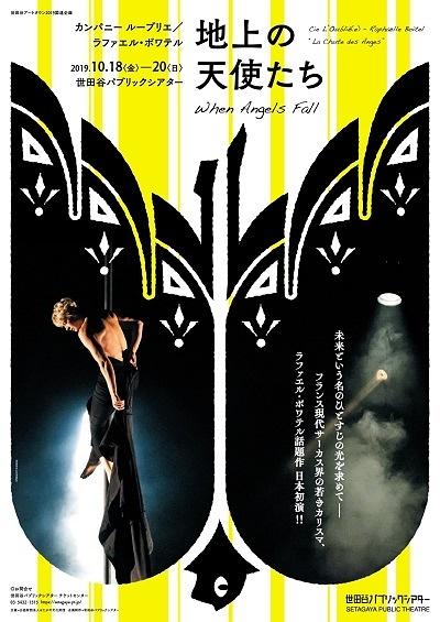 When Angels Fall/地上の天使たち