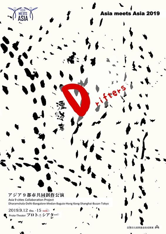 漂流者 / Drifters