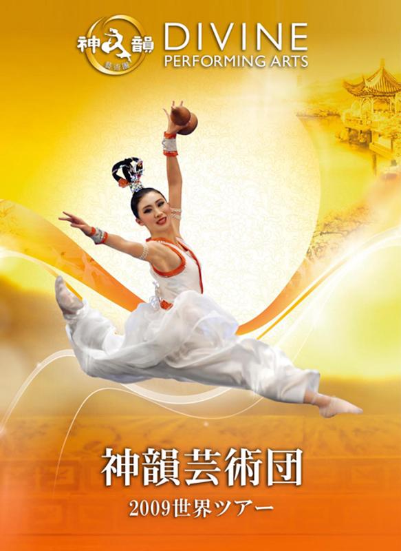 神韻芸術団2009世界ツアー日本公演