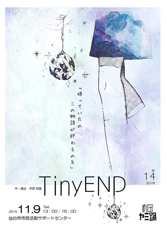 TinyEND