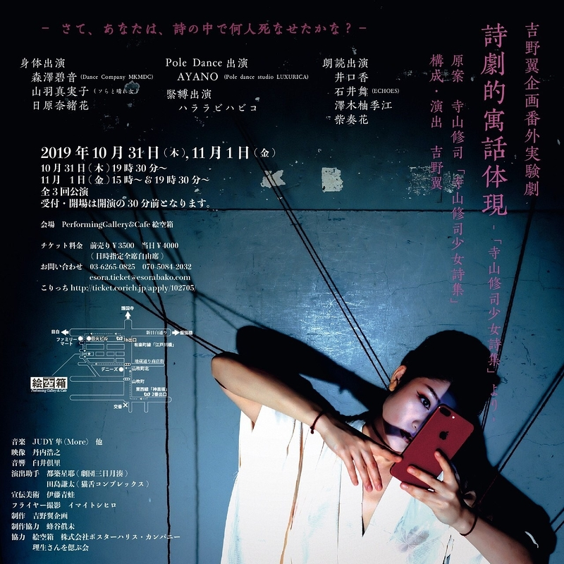 『詩劇的寓話体現 -寺山修司「少女詩集」より-』