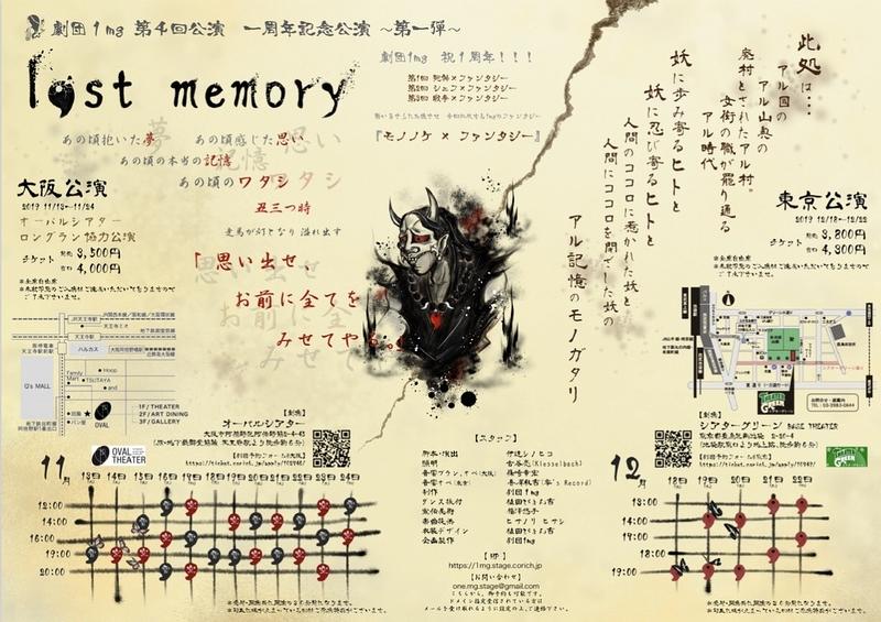 lost memory(東京)