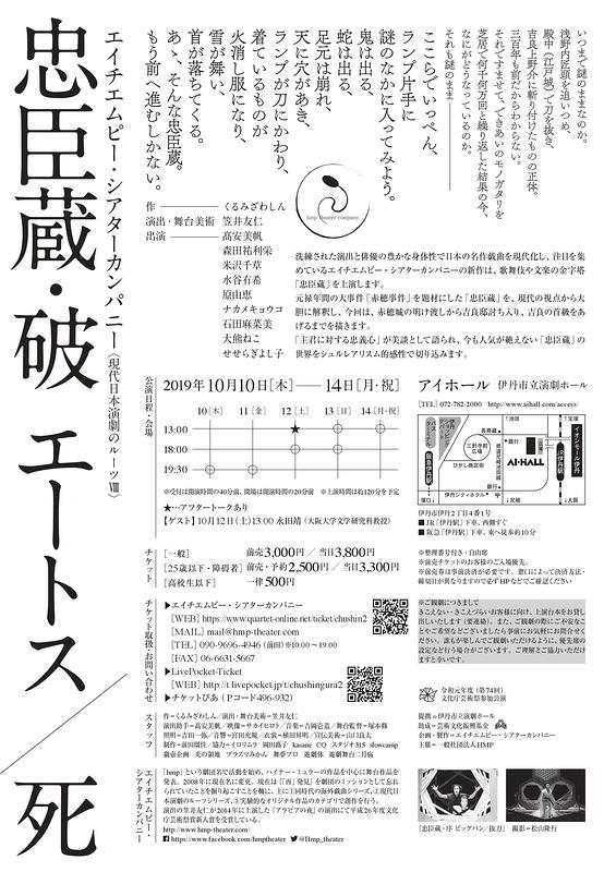 『忠臣蔵・破 エートス/死』