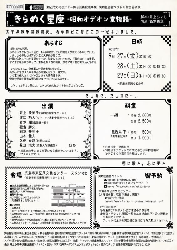 きらめく星座-昭和オデオン堂物語-