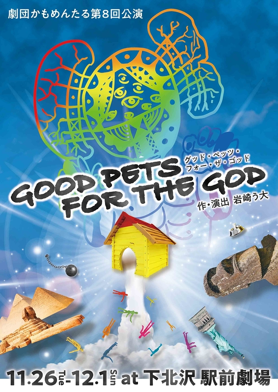 GOOD PETS FOR THE GOD