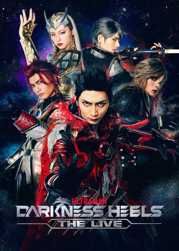 舞台「DARKNESS HEELS-THE LIVE-」