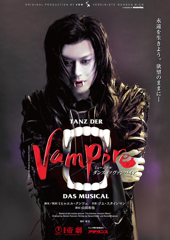 ダンス オブ ヴァンパイア