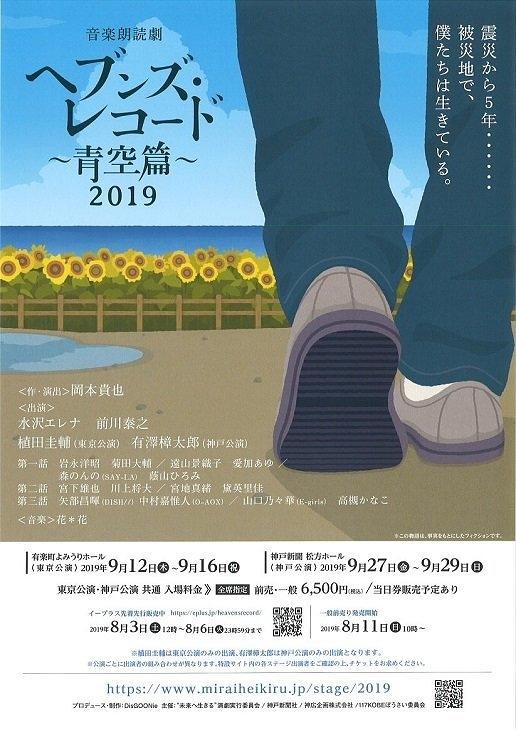 「ヘブンズ・レコード~青空篇~」2019