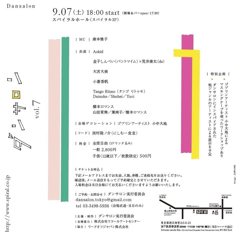 ダンサロン vol.7