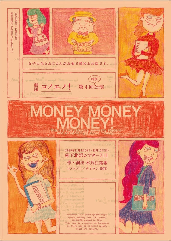 『MONEY MONEY MONEY』
