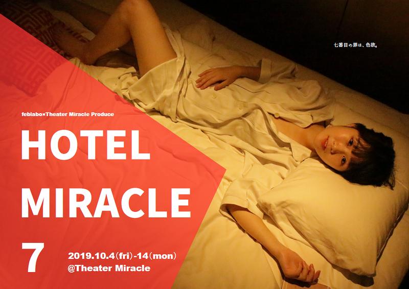 ホテル・ミラクル7