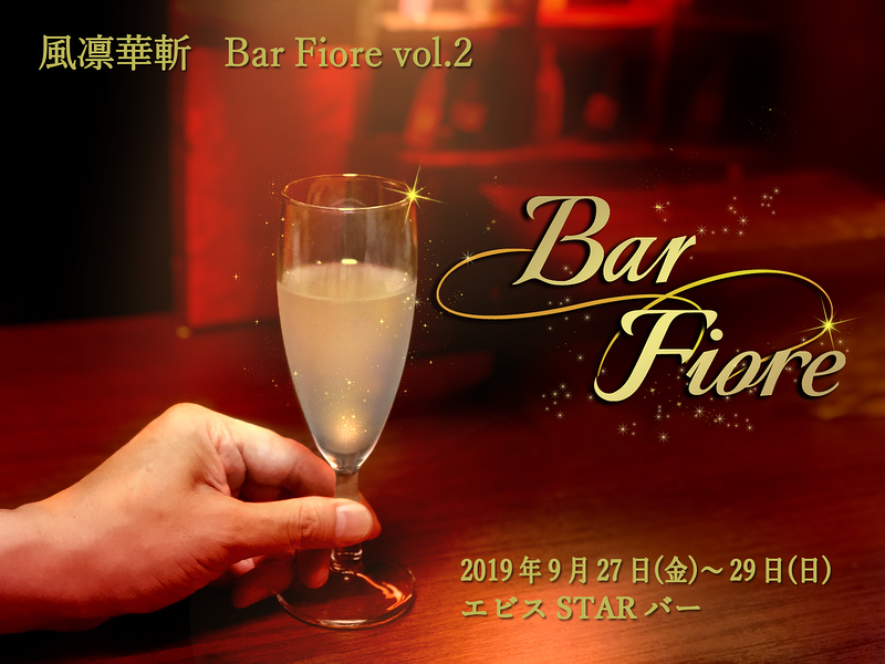 風凛華斬 Bar Fiore vol.2