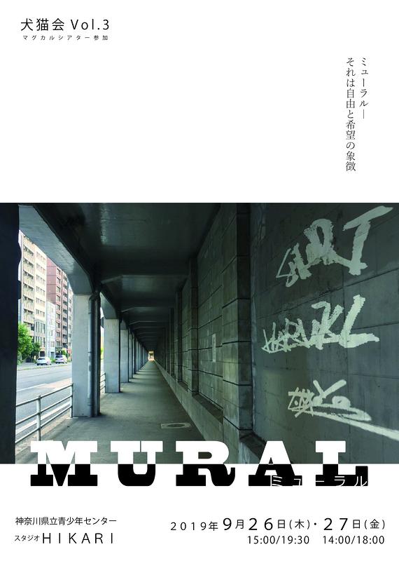 MURAL-ミューラル-