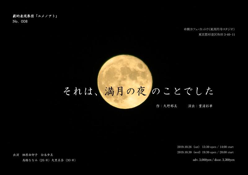 それは、満月の夜のことでした