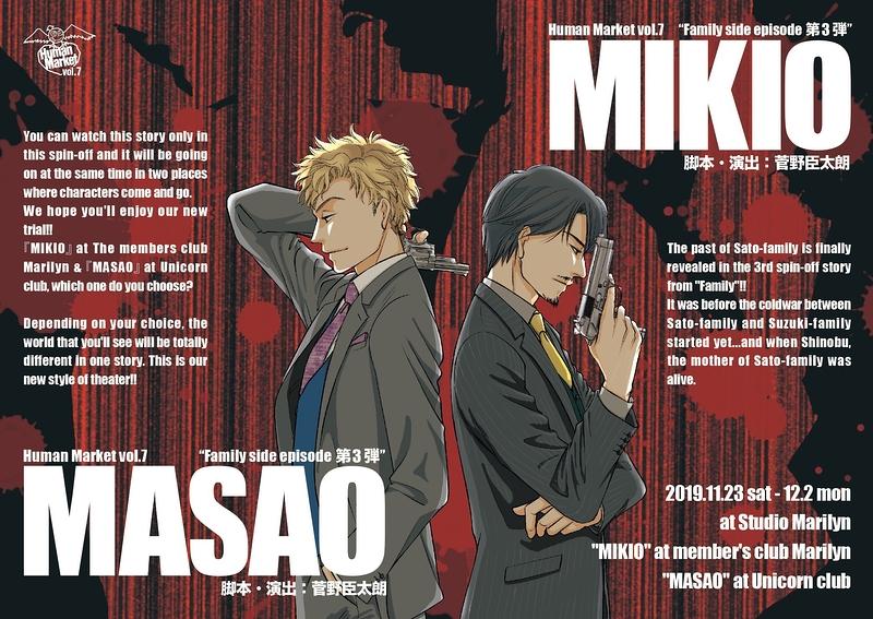 MIKIO/MASAO