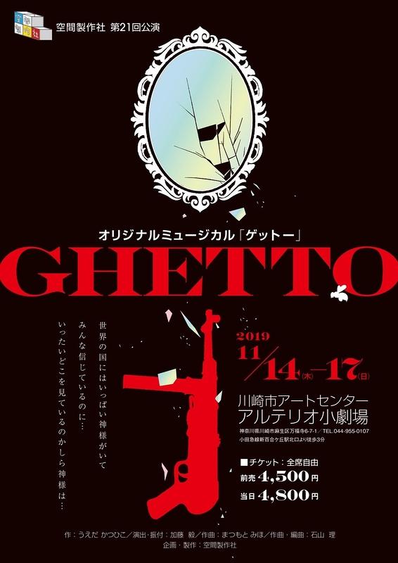 ミュージカル「GHETTO」