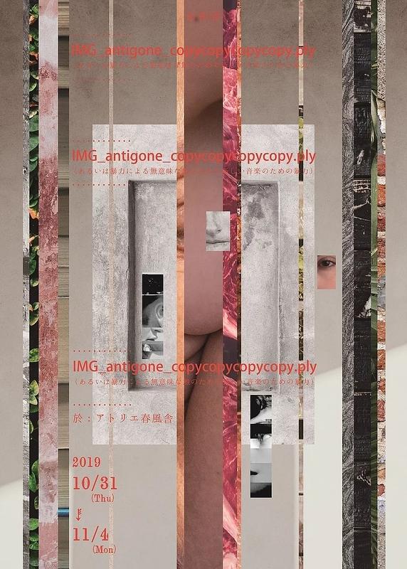 IMG_antigone_copycopycopycopy.ply (あるいは暴力による無意味な無のための   新しい音楽のための暴力)