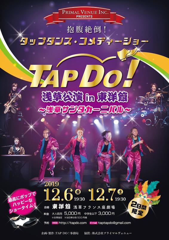 TAP DO!浅草公演 in 東洋館