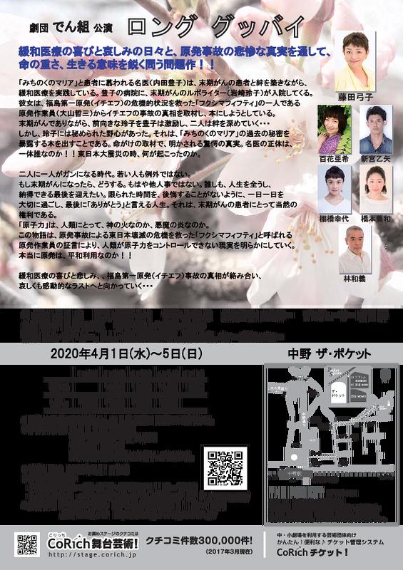 ロンググッバイ【全公演中止】