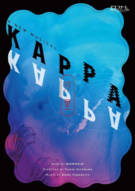 KAPPA〜河童〜
