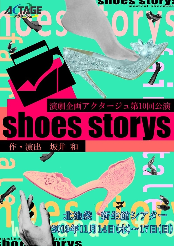 shoes storys