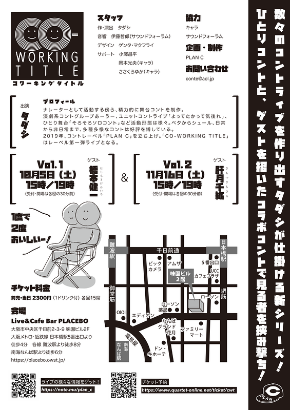 「CO-WORKING TITLE」Vol.1
