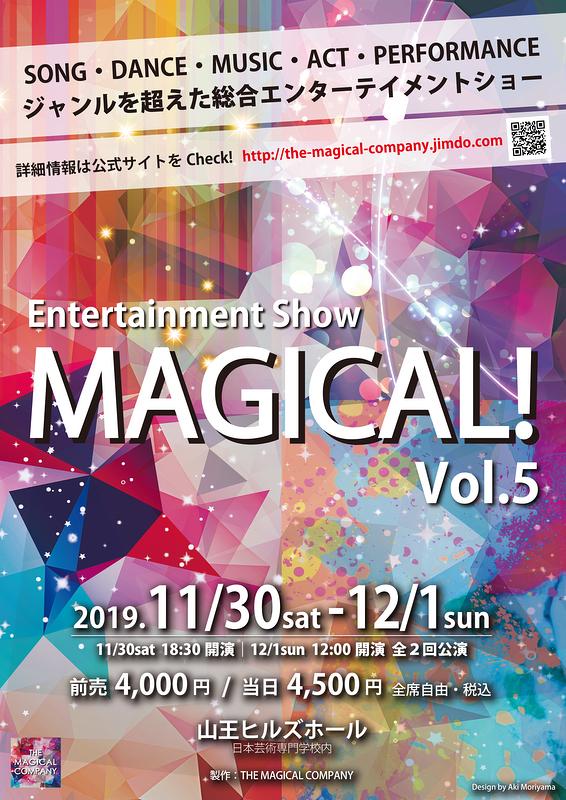 Entertainment show MAGICAL! vol.5