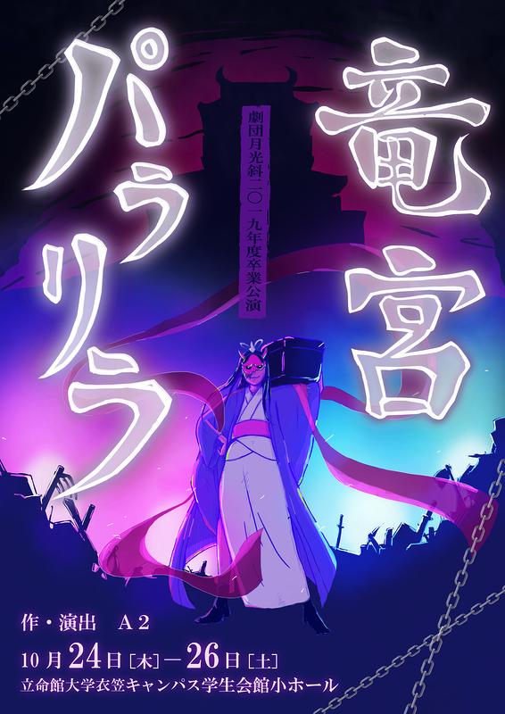 2019年度卒業公演『竜宮パラリラ』