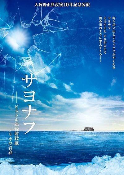 大竹野正典没後10年記念公演「サヨナフ」