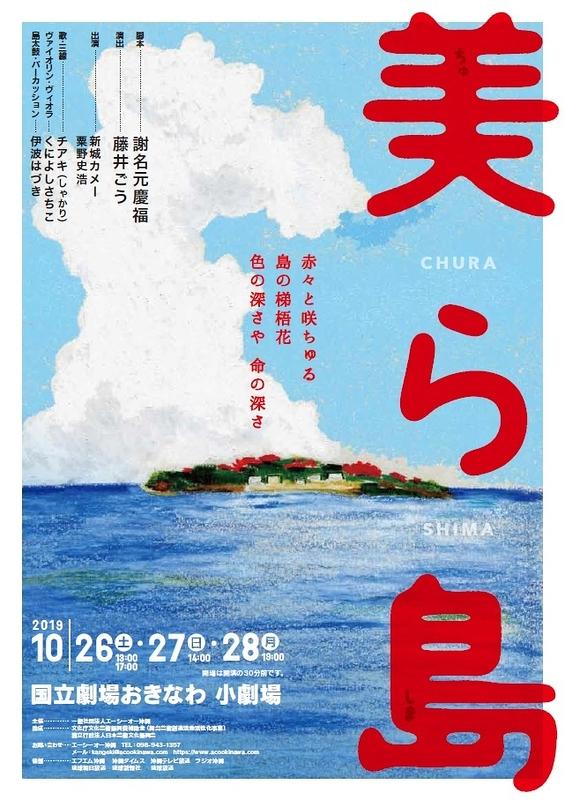 美ら島(ちゅらしま)