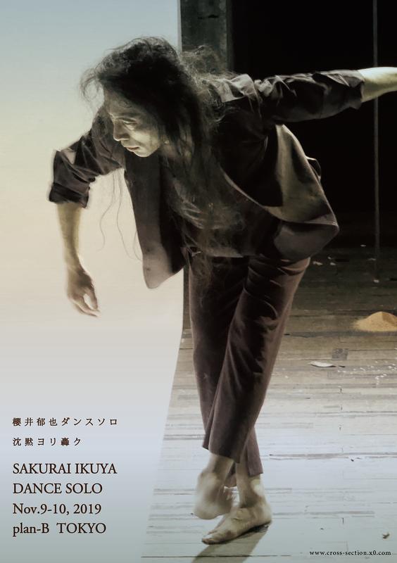 櫻井郁也ダンスソロ『沈黙ヨリ轟ク』