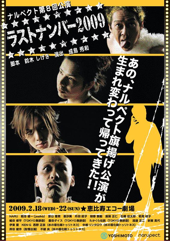 ラストナンバー2009