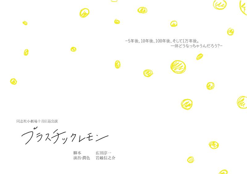 プラスチックレモン