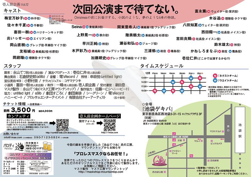 次回公演まで待てない【12/21(土)20:30回追加公演決定!】
