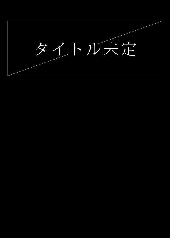 タイトル未定 ~NO TITLE, NO LIFE