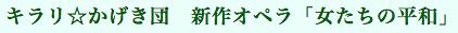 キラリ☆かげき団『女たちの平和』