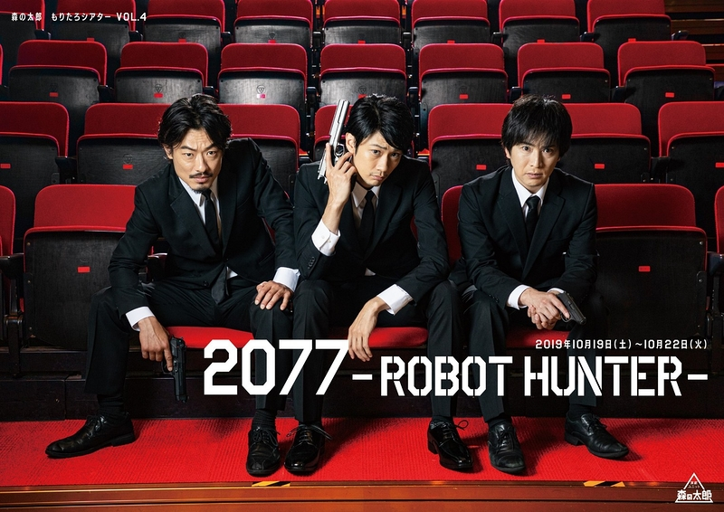 『2077-ROBOT HUNTER-』